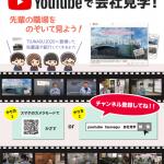 YOUTBE tsunagu会社見学チャンネル
