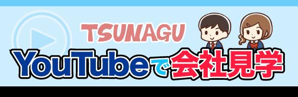 TSUNAGU_YouTube会社見学動画2021