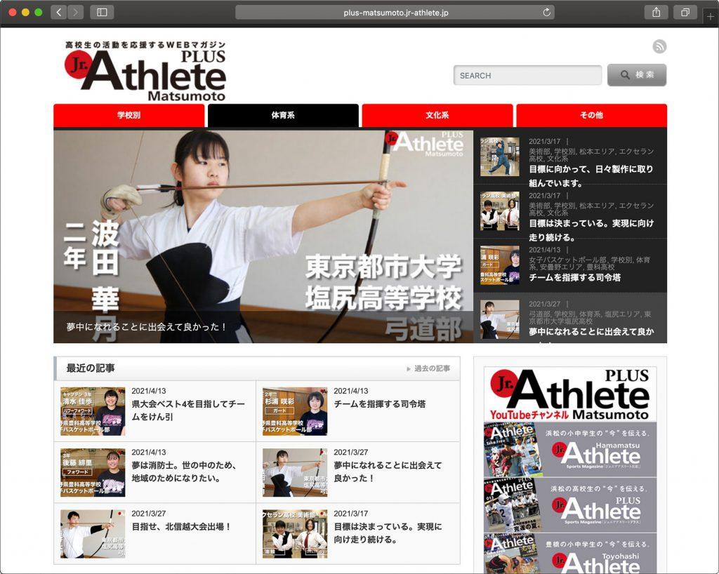 Jr.Athlete PLUS Matsumoto